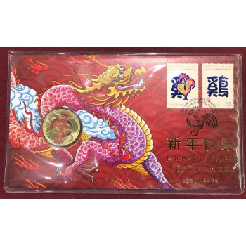 2017 Chinese New Year First Day Coin and Stamp Cover