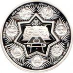2001 Australian Centenary of Federation Holy Dollar and Dump Silver Coin